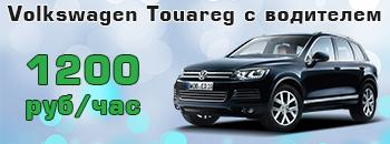 Акция! Volkswagen Touareg с водителем за 1200 рублей в час