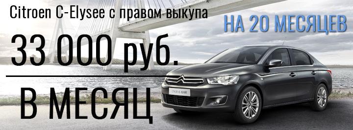 Акция! Аренда Citroen C-Elysee с правом выкупа 20 месяцев по 33000 руб.