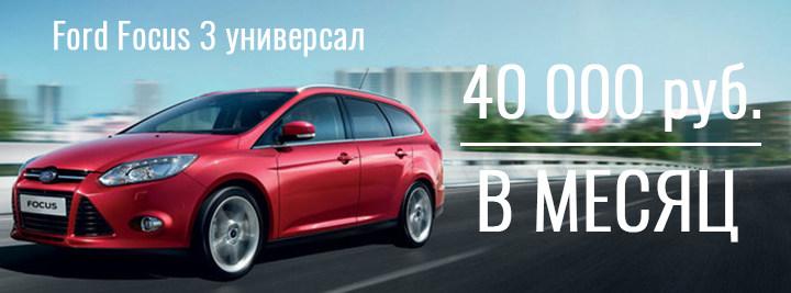 Акция! Ford Focus 3 универсал за 40000 руб. в месяц