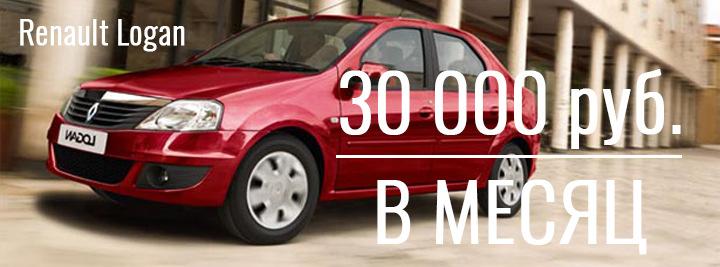 Акция! Renault Logan за 30000 руб. в месяц