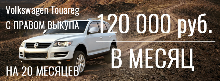 Акция! Аренда Volkswagen Touareg за 120000 руб. в месяц