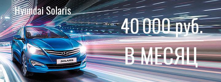 Акция! Hyundai Solaris за 40000 руб. в месяц