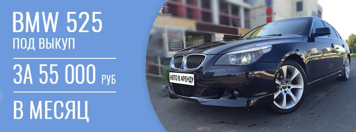 Акция! BMW 525 под выкуп за 55000 руб. в месяц